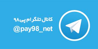 کانال تلگرام پی 98