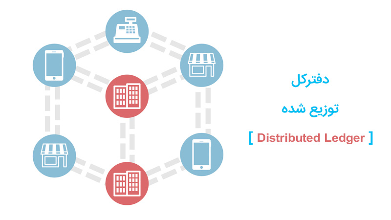 توضیح مفهوم دفتر کل توزیع شده (Distributed Ledger)