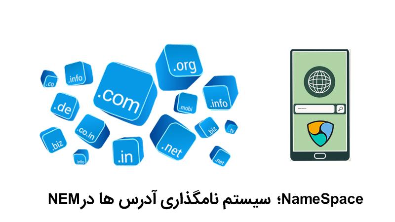 سیستم نام گذاری آدرس ها در NEM