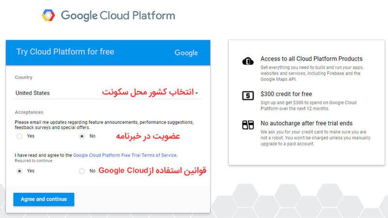 فرم ثبت اطلاعات صورتحساب در Google Cloud