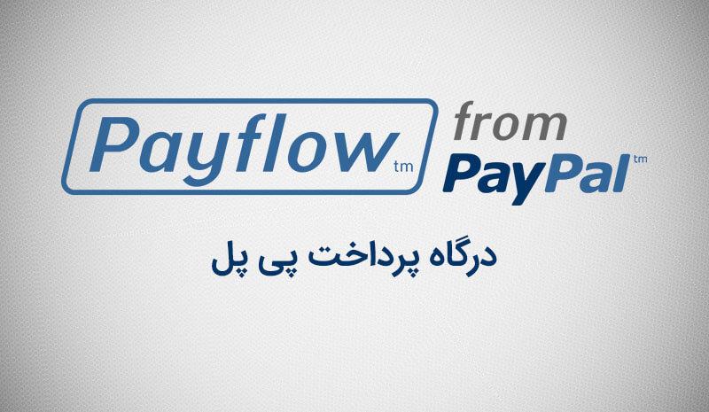 دریافت درگاه پرداخت paypal
