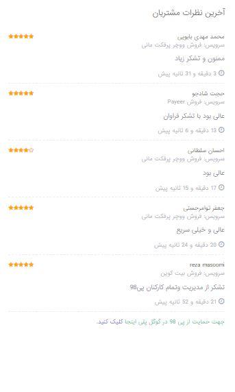 کامنت های پی98