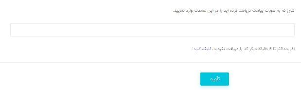تایید موبایل