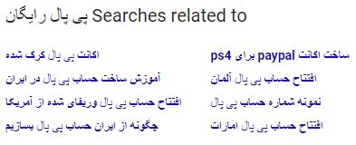 جستجو های مرتبط با پی پال رایگان در گوگل