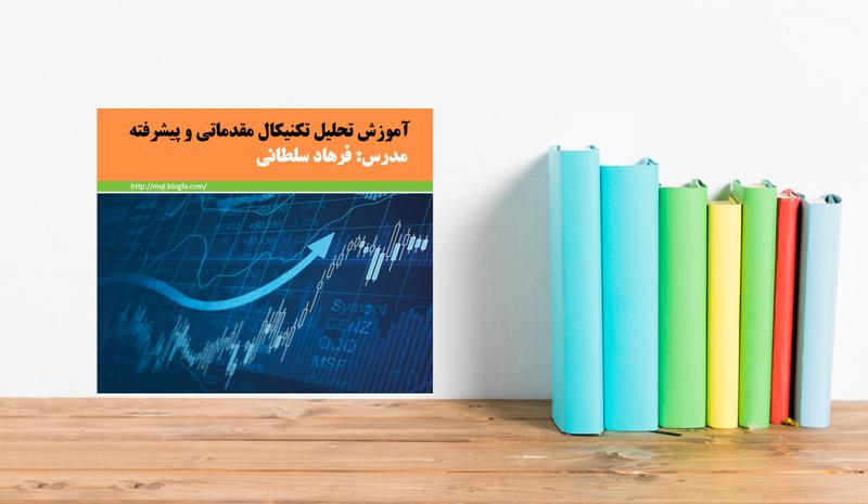 کتاب آموزش تحلیل تکنیکال فرهاد سلطانی