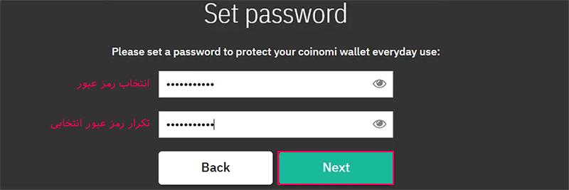 انتخاب رمز عبور