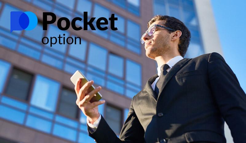بروکر Pocket Option