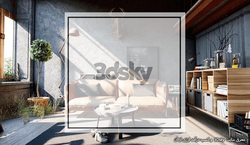 معرفی سایت 3Dsky