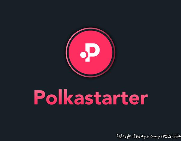 ارز دیجیتال پولکا استارتر چیست؟ چه ویژگی هایی دارد و کاربرد رمز ارز POLS چیست؟