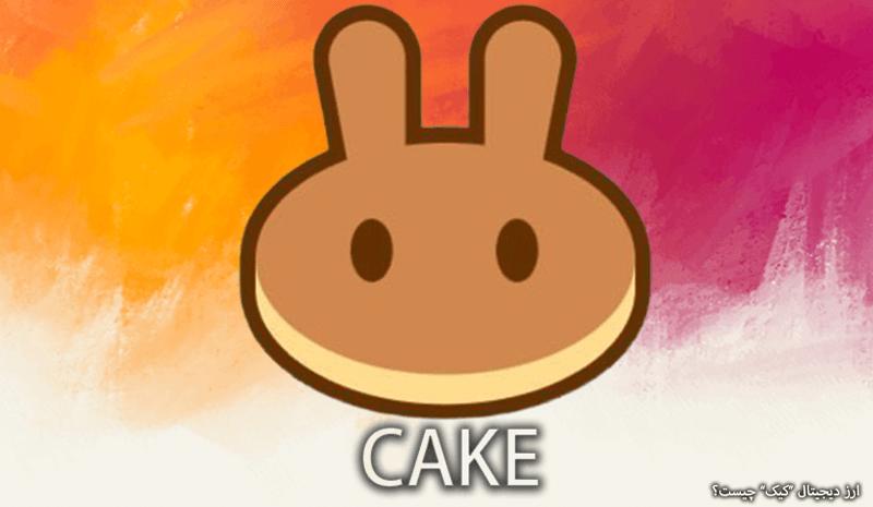 ارز کیک