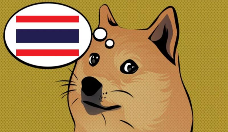 دوج کوین در تایلند