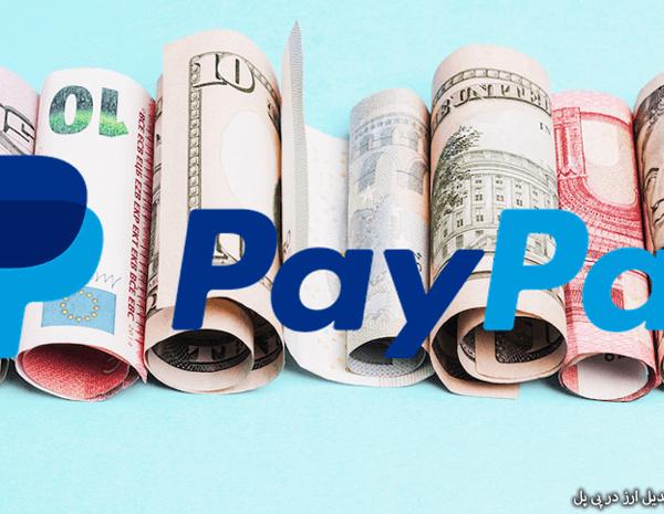 آموزش اضافه کردن و تبدیل ارز در پی پال (Paypal)
