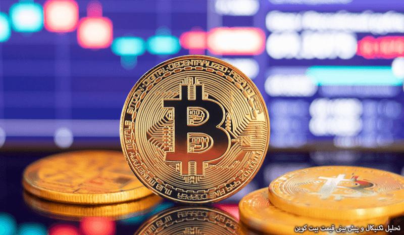 تحلیل تکنیکال و پیش بینی قیمت بیت کوین