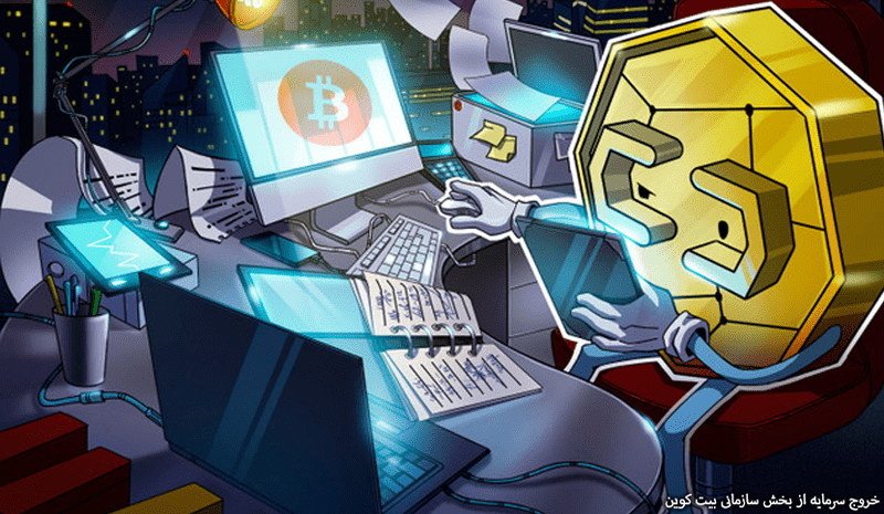 خروج سرمایه از بخش سازمانی بیت کوین