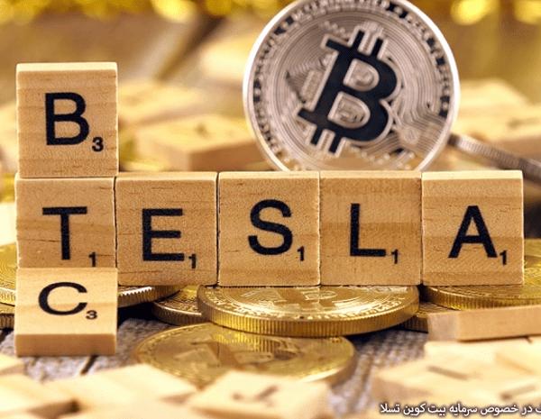 نظرات ایلان ماسک در خصوص سرمایه بیت کوین شرکت تسلا