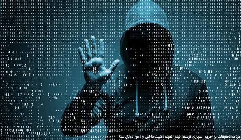 برنامه تحقیقات بر جرایم سایبری توسط رئیس کمیته امنیت داخلی و امور دولتی سنا