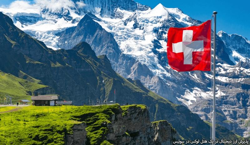 پذیرش ارز دیجیتال در یک هتل لوکس در سوئیس