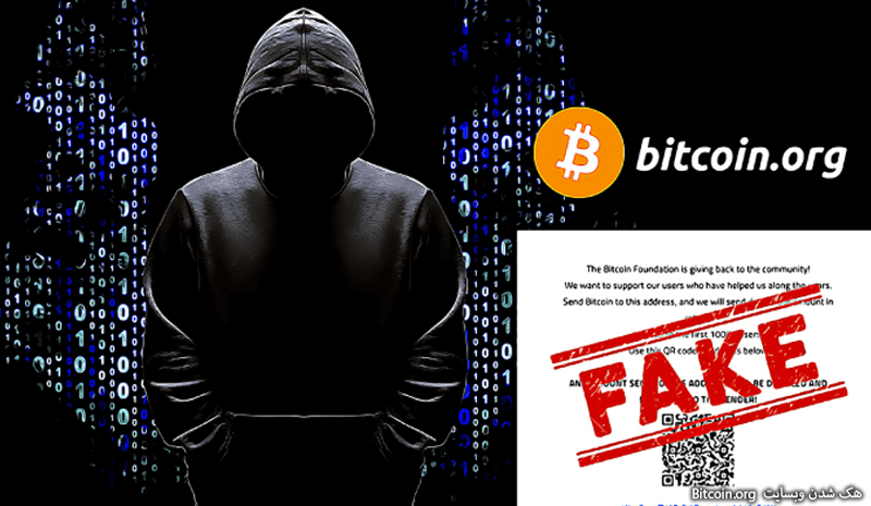 هک شدن وبسایت Bitcoin.org