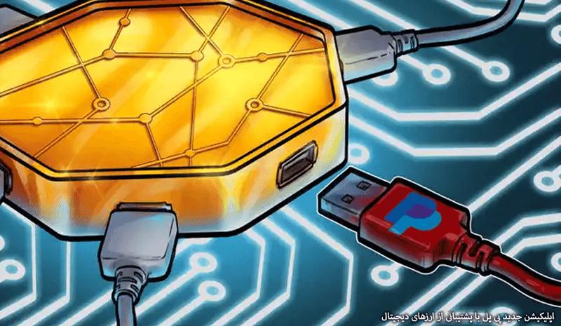 اپلیکیشن جدید پی پل با پشتیبانی از ارزهای دیجیتال