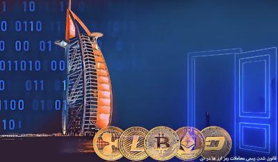 قانونی شدن رسمی معاملات رمز ارز ها در دبی