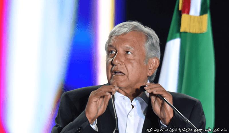 عدم تمایل رئیس جمهور مکزیک به قانونی سازی بیت کوین