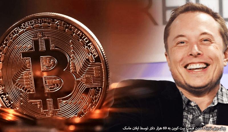 پیش بینی نزدیک شدن قیمت بیت کوین به 69 هزار دلار توسط ایلان ماسک