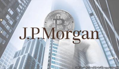 اشاره شرکت جی پی مورگان به عوامل محرک قیمت بیت کوین
